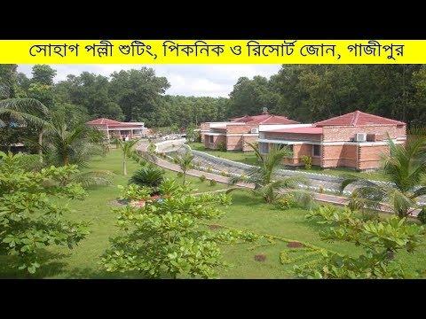 Xxx Mp4 সোহাগ পল্লী শুটিং ও পিকনিক এবং রিসোর্ট জোন। Shohag Palli Resort Tourism Place In Bangladesh 3gp Sex