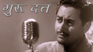 Guru Dutt - Tragic Death - मराठी