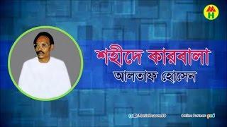 Altaf Hossain - Sohid A Karbala