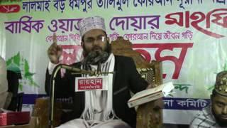 মাওঃ মামুন হোসাইন হাবিবী-LalmaiI Boro Dharmopup Part01- 12-01-2016 01813329033
