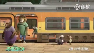 韩国版的《疯狂动物城 Zootopia》树懒下车版预告
