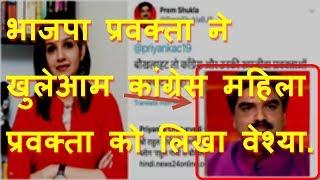 Shameless PM Modi के खास BJP Leader Prem Shukla ने Congress महिला प्रवक्ता को खुलेआम कहा वेश्या.