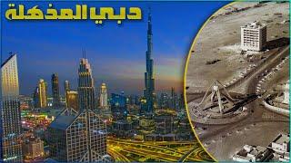دبي - المدينة الأسرع تطورا بالعالم و ما لا تشاهده في أي مدينة أخرى