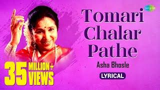 Tomari Chalar Pathe with lyrics | তোমারই চলার পথে | Asha Bhosle