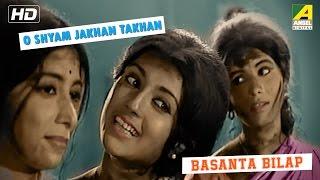 O Shyam Jakhan Takhan   Basanta Bilap   Bengali Movie Songs   Arati Mukherjee