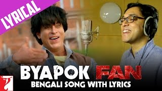 Lyrical: Bengali FAN Song Anthem with Lyrics | Byapok Fan - Anupam Roy