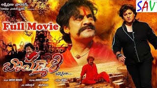 Bommali Telugu Latest Exclusive Full Movie || Malashri, Ravi Shankar, Telugu Action Movies