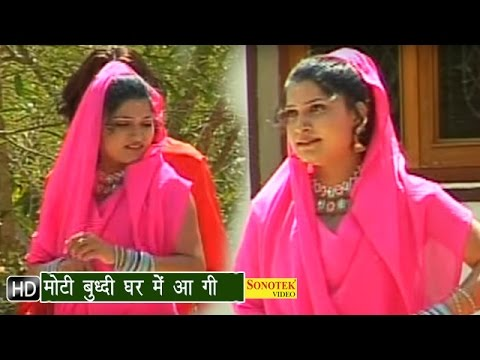 Xxx Mp4 Moti Budhi Ghar Me Aagi मोटी बुद्धि घर में आ गी Haryanvi Hits Songs 3gp Sex