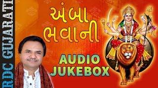 Amba Bhavani  Ambe Maa Aarti  Hemant Chauhan  Gujarati Garba 2016  Audio JUEKBOX  Ekta Sound
