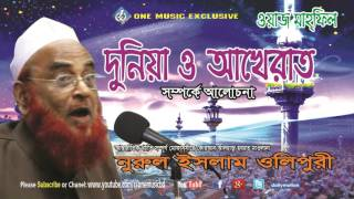 Bangla Waz ।। দুনিয়া ও আখেরাত সম্পর্কে গুরুত্তপূর্ন বাংলা তাফসীর । Allama Nurul islam olipuri