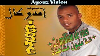 إمدوكال صاحب االحنجرة الدهبية بإمتياز في أغنية  اتاسا صبر  IMDOUKAL