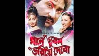 Shorolipi Ami Ar Dekhina - Kumar Sanu