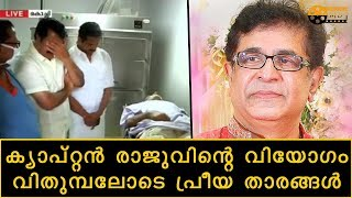 Mammootty, Mohanlal & Other Top Celebrities Condole The Demise Of Captain Raju!