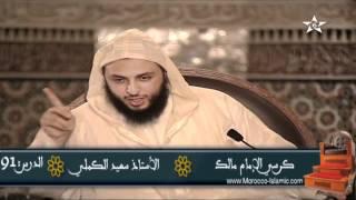 مـقـدمـة فـي عـلـم القـراءات - الشيخ سعيد الكملي