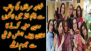 Khawaja Sara Big Donation For Dam Funds