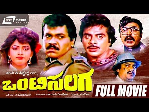 Xxx Mp4 Onti Salaga ಒಂಟಿಸಲಗ Kannada Full HD Movie Starring Ambarish Tiger Prabhakar Kushbu 3gp Sex