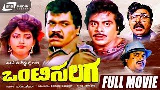 Onti Salaga-ಒಂಟಿಸಲಗ|Kannada Full HD Movie| FEAT. Ambarish, Tiger Prabhakar, Kushbu