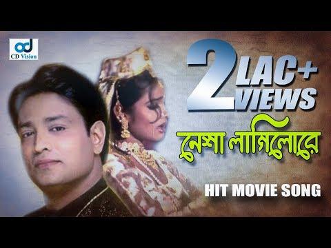 Nesha lagilore Baka    Hasan Raja (2016)   Full HD  Movie Song   Helal  Khan   Mukti   CD Vision