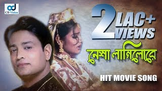 Nesha Lagilo Re | Helal  Khan | Mukti | Hason Raja Movie Song 2017 | CD Vision
