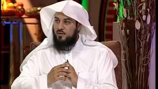 الكذب - محمد العريفي