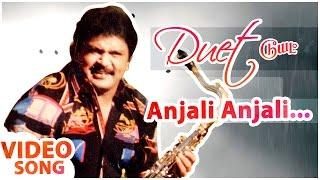 Anjali Anjali Video Song | Duet Tamil Movie | Prabhu | Meenakshi | Ramesh Aravind | AR Rahman
