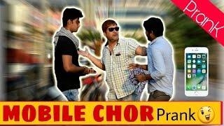 NEW MOBILE CHOR prank || AB RAIPUR KAREGA ROCK ||