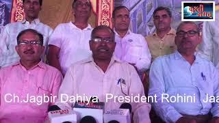 जाट समारोह २५ नवमबर   Press conference