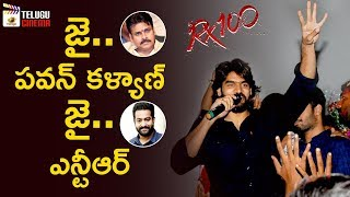 Pawan Kalyan & Jr NTR Craze at RX 100 Success Tour | Karthikeya | Payal Rajput | Telugu Cinema