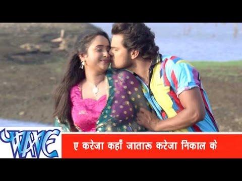 Xxx Mp4 ऐ करेजा कहा जा तारू Ae Kareja Kaha Ja Taru Kheshari Lal Yadav Bhojpuri Hit Songs 2015 3gp Sex