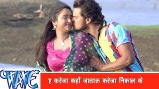 ऐ करेजा कहा जा तारू Ae Kareja kaha Ja Taru - Kheshari Lal Yadav - Bhojpuri Hit Songs 2015
