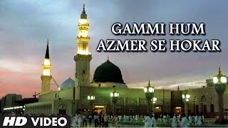 Gammi Hum Azmer Se Hokar | Muslim Devotional Video Song | Rais Anis Sabri