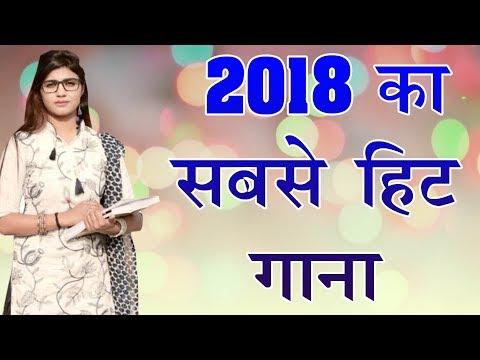 Xxx Mp4 2018 का सबसे हिट गाना Sonika Singh Jaji King Superhit Haryanvi Songs 2018 3gp Sex
