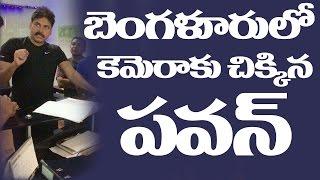 Pawan Kalyan Spotted in Banglore | Katama Rayudu Movie | Gym Video | #TopTeluguTV