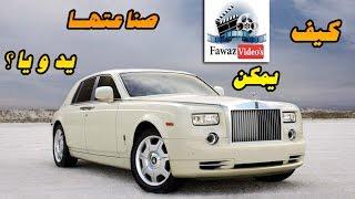 شاهد كيف تصنع سيارات الرولزرويس أفهم سيارات في العالم  How Rolls Royce Made