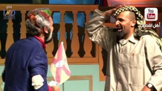 مسرحية #فانتازيا - احمد ايراج وسلطان الفرج - يا بناخي