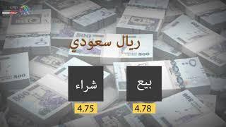 أسعار العملات اليوم الأحد 18-11-2018 فى مصر