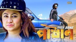 Pashan Title Song | Pashan | Om | Bipasha | Oyshee | Akassh | Saikat Nasir | Jaaz Multimedia 2018