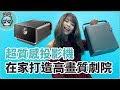 高質感影音享受!ViewSonic X10 4K 智慧投影機,畫面清晰還有 Harman Kardon 加持聲音也超棒!