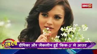 मिल गई Salman को Kick-2 के लिए हसीना,  Jacqueline-Deepika Kick-2 से आउट