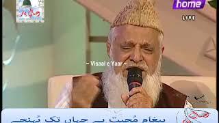 URDU NAAT( Naseeb Aaj Apne Jagaye)SIDDIQU ISMAIL AT PTV.BY Visaal