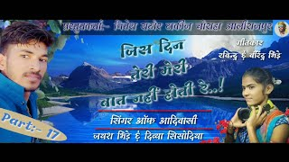 🎶Part:-17//मारी लाड़ी कमारी घणी//JaYs Bhide//Divya Sisodiya//New Aadiwasi Song 2k19/20