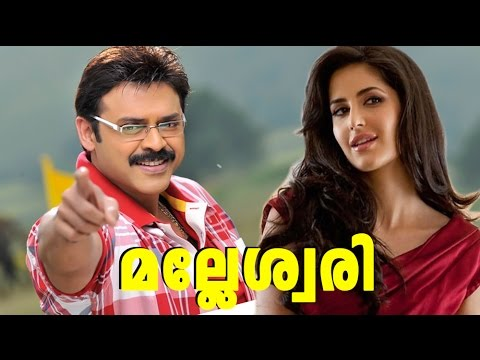 malayalam full movie malliswari |  venkatesh malayalam  | katrina kaif movie | latest release 2016