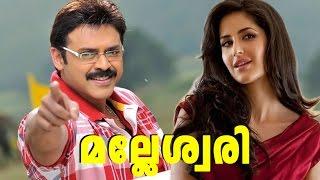 malayalam full movie malliswari    venkatesh malayalam    katrina kaif movie   latest release 2016