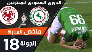 """ملخص مباراة الاتفاق - الفيصلي ضمن منافسات الجولة الـ 18 """"المؤجلة"""" من الدوري السعودي للمحترفين"""