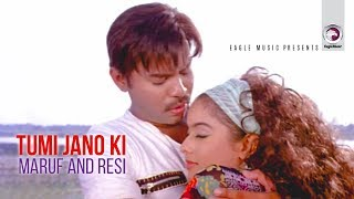 Tumi Jano Ki | Bangla Movie Song | Kazi Maruf | Sahara | 2017 Full HD