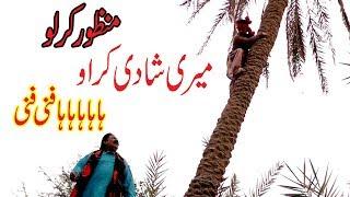 Manzor kirlo Meri Shadi karao very funny By You TV