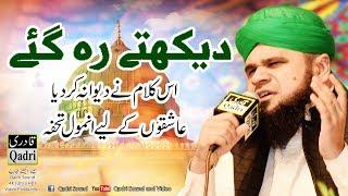 Daikhty rh gay  New kalam  Hafiz Tasawer Attari   