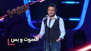 #MBCTheVoice - مرحلة الصوت وبس - علي رشيد