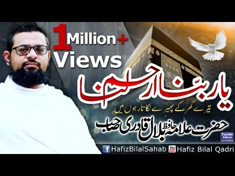 Xxx Mp4 Ya Rabbana Irham Lana Allama Hafiz Bilal Qadri Hajj 2017 Super Hit 3gp Sex