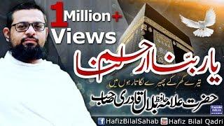 Ya Rabbana Irham Lana | Allama Hafiz Bilal Qadri | Hajj | 2017 | Super Hit